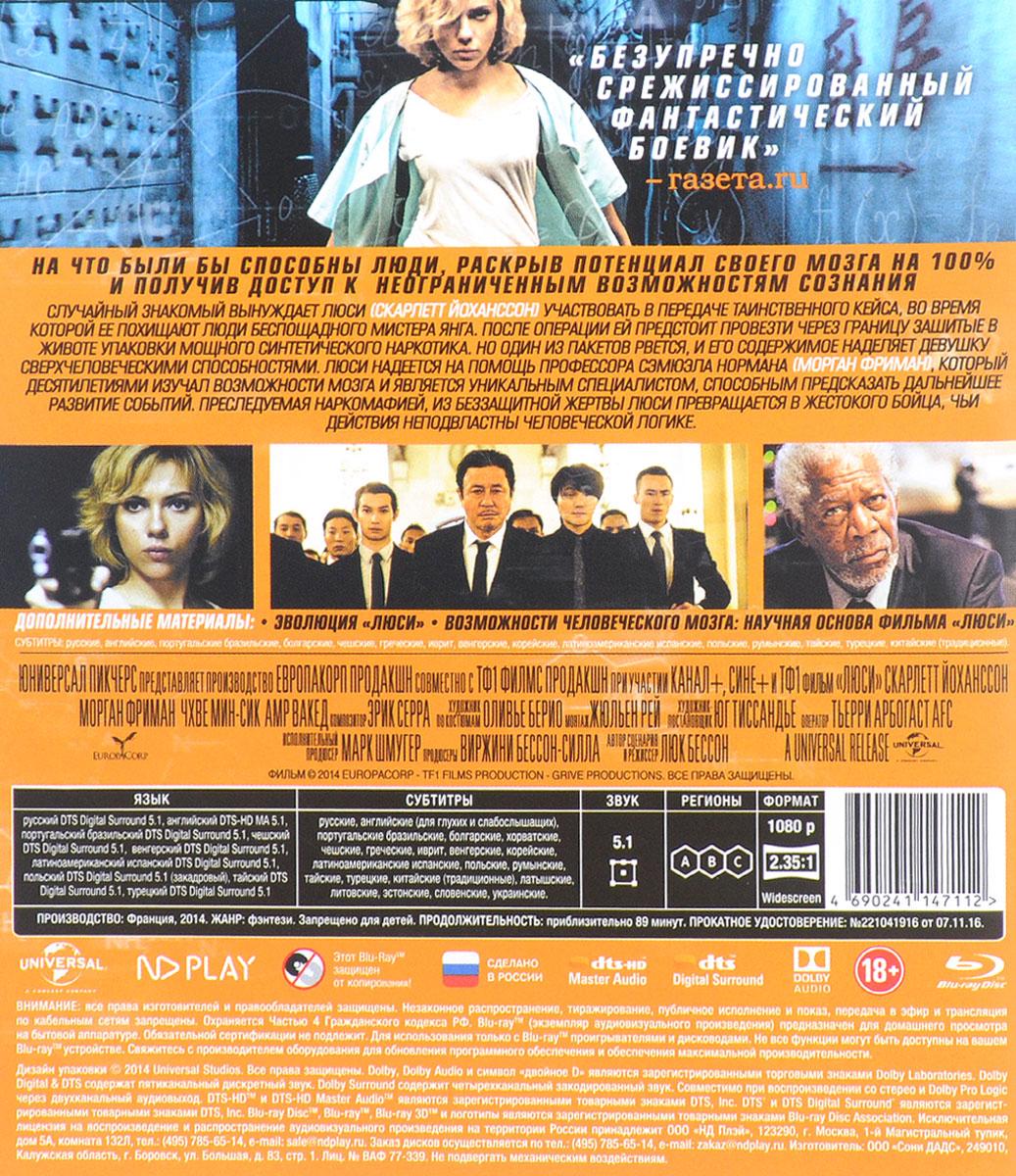 Люси (Blu-ray) Canal+,EuropaCorp