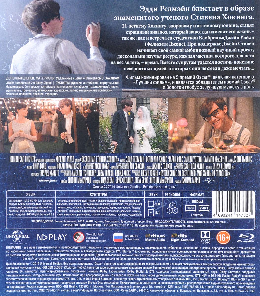 Вселенная Стивена Хокинга (Blu-ray) Working Title Films