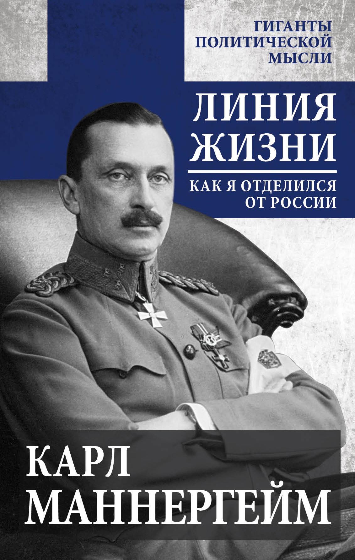 Маннергейм Карл Линия жизни. Как я отделился от России советско финская война 1939 1940 гг линия маннергейма