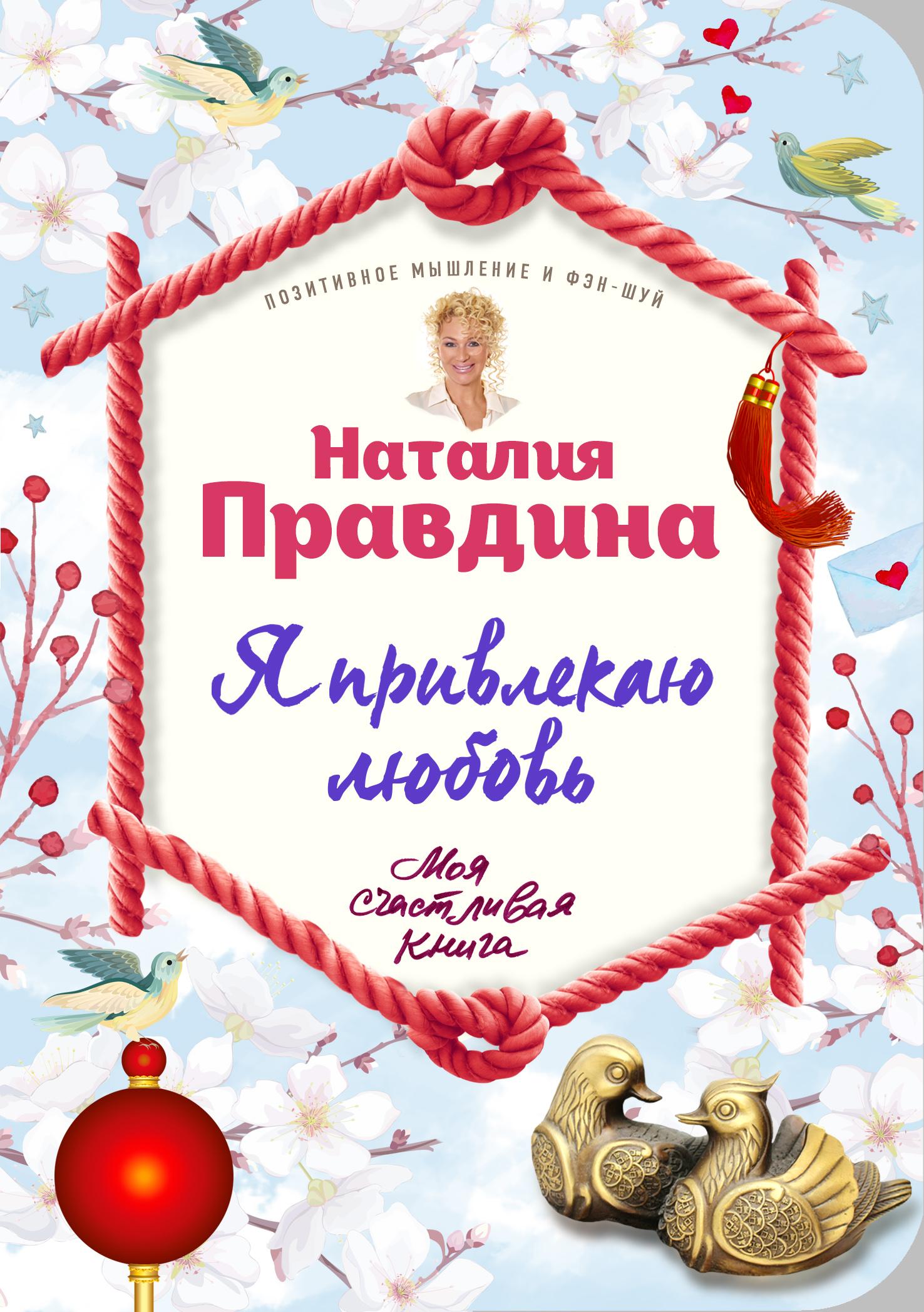 Правдина Наталия Борисовна Я привлекаю любовь. правдина наталия борисовна как стать богатым