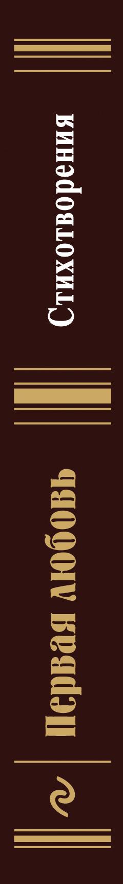 Первая любовь В этой книге представлены лучшие произведения русских поэтов XIX—XX...