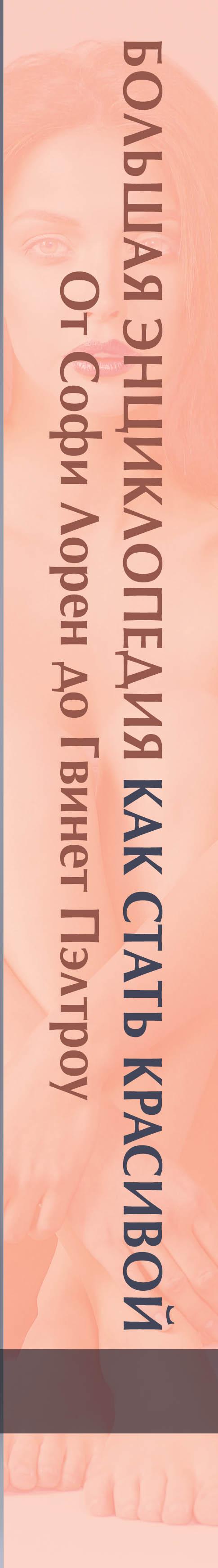 Большая энциклопедия как стать красивой и стройной. От Софи Лорен до Гвинет Пэлтроу.
