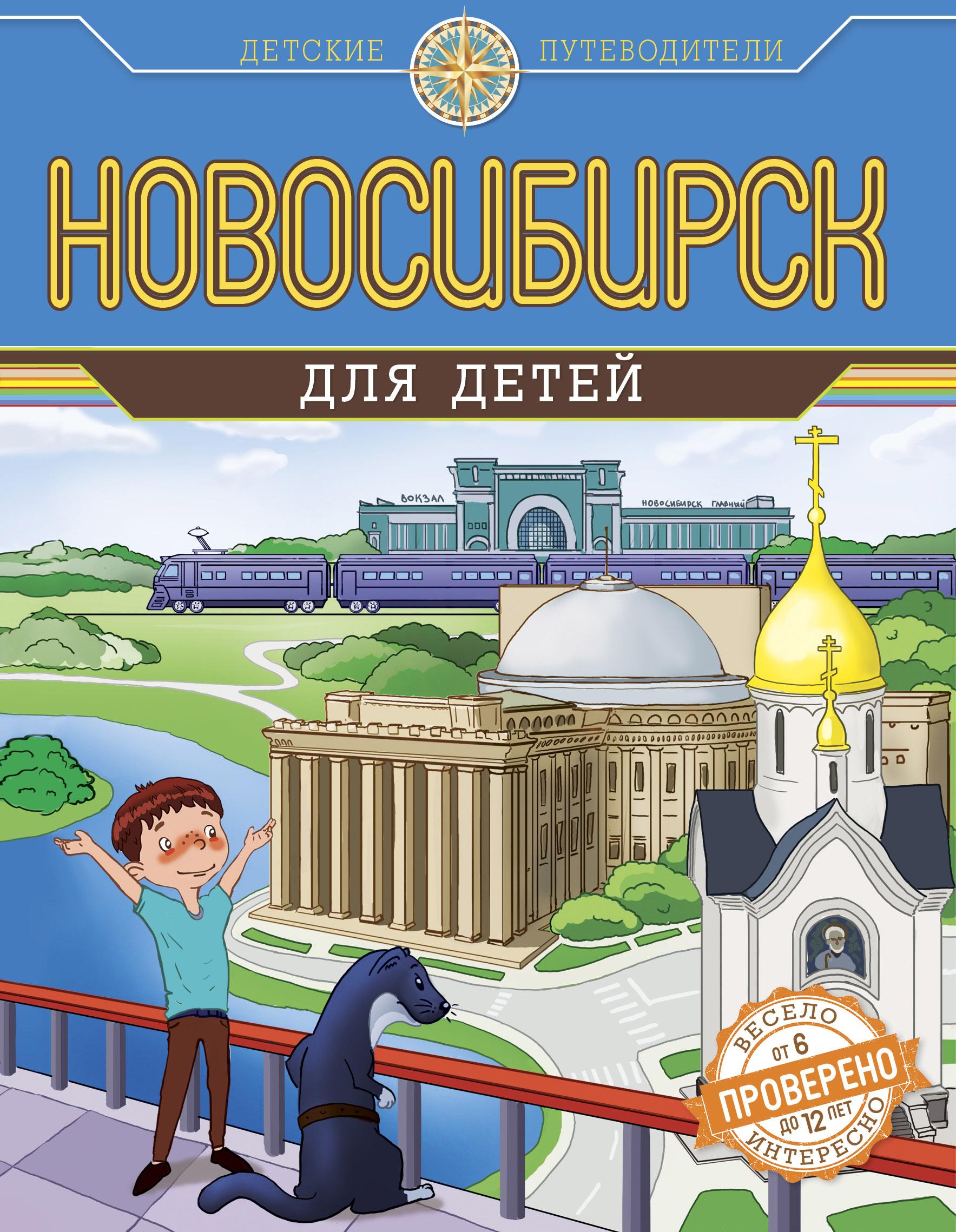 А. Квашин Новосибирск для детей оптимен витамины в новосибирске