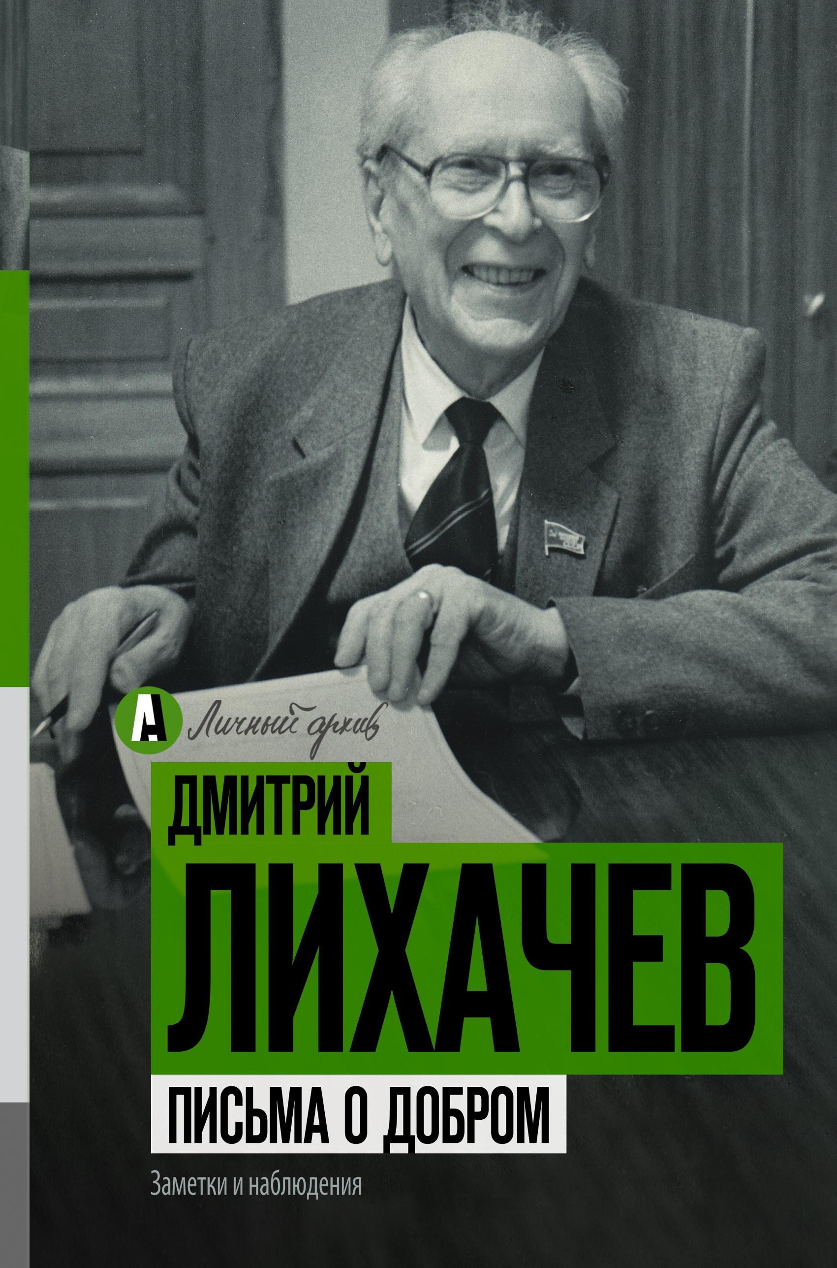 Дмитрий Лихачев Письма о добром дмитрий сергеевич лихачев письма о добром и прекрасном купить