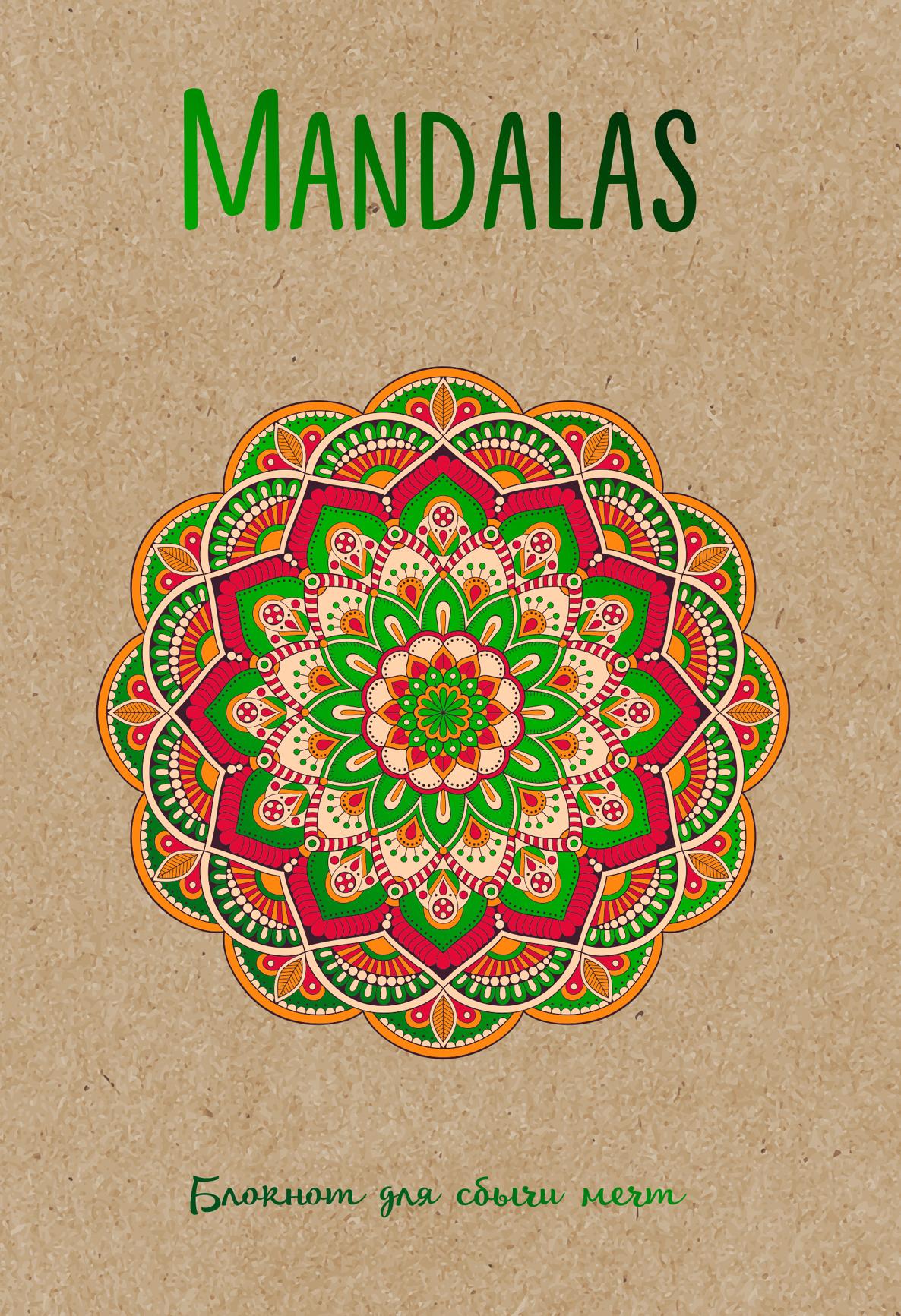 Лилия Габо Mandalas. Блокнот для сбычи мечт блокноты эксмо mandalas блокнот для сбычи мечт красный