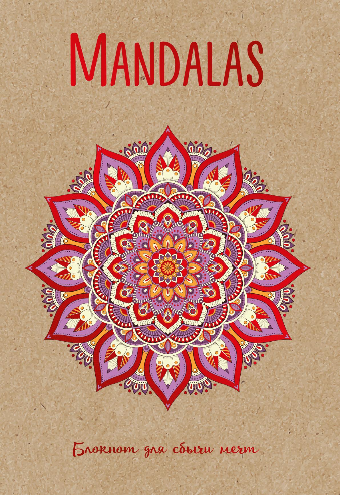 Габо Лилия Mandalas. Блокнот для сбычи мечт блокноты эксмо mandalas блокнот для сбычи мечт красный