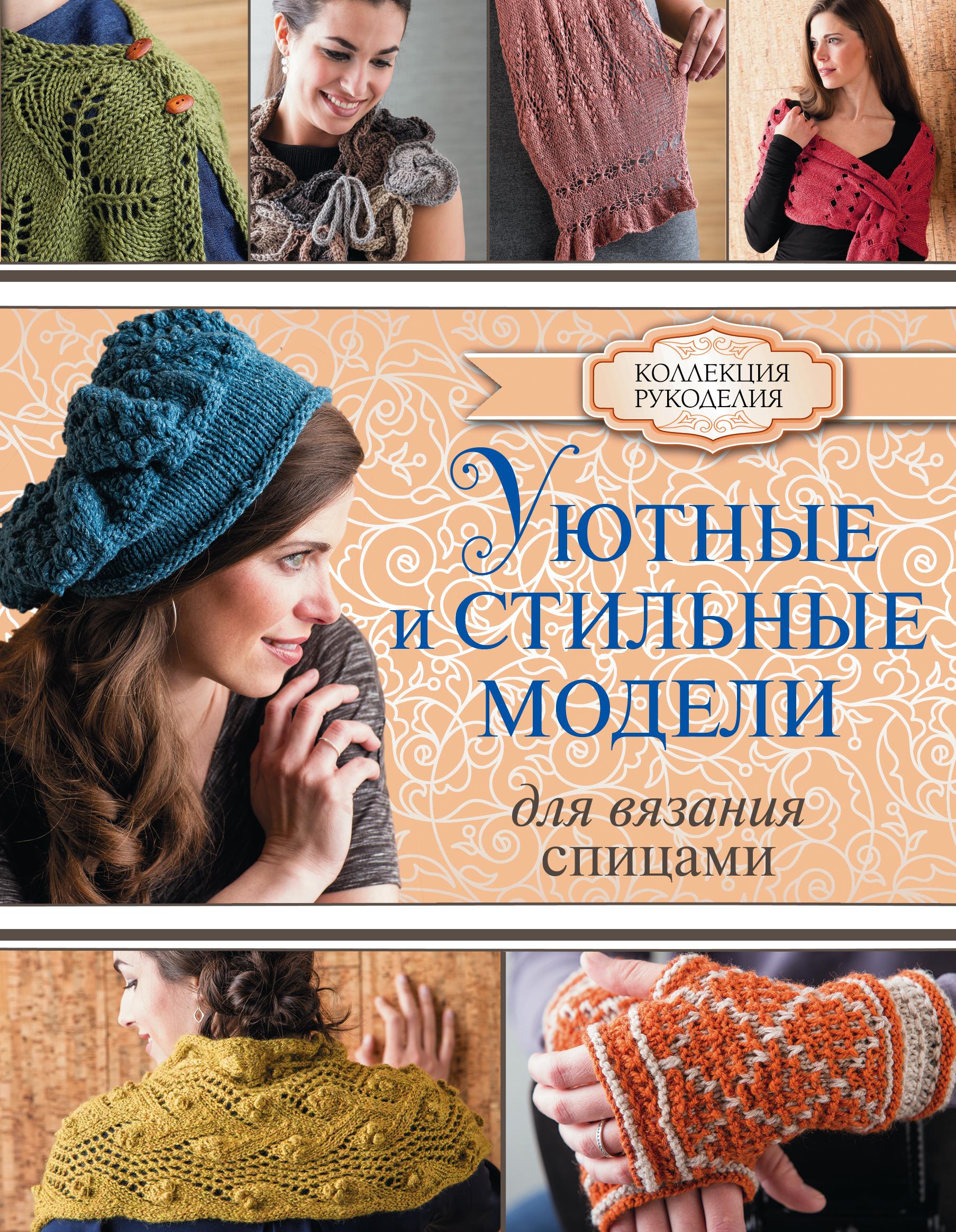 цены на Александр Юмико Уютные и стильные модели для вязания спицами в интернет-магазинах