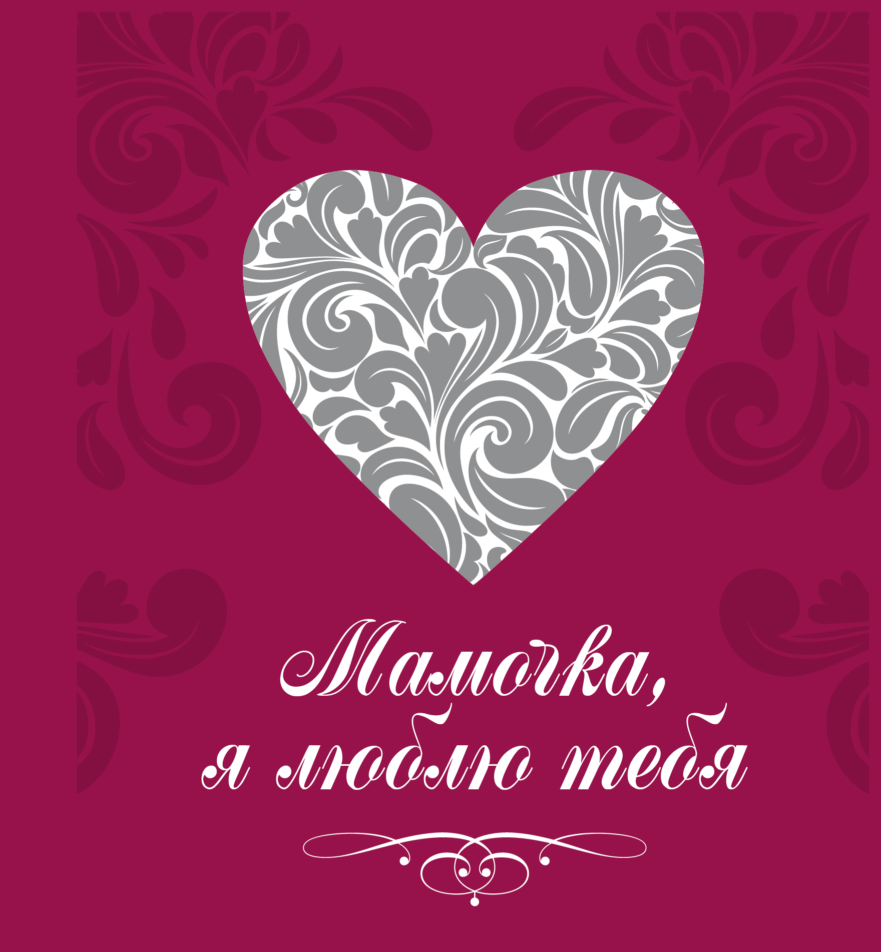 М. Терешина,Диана Балыко Мамочка, я люблю тебя