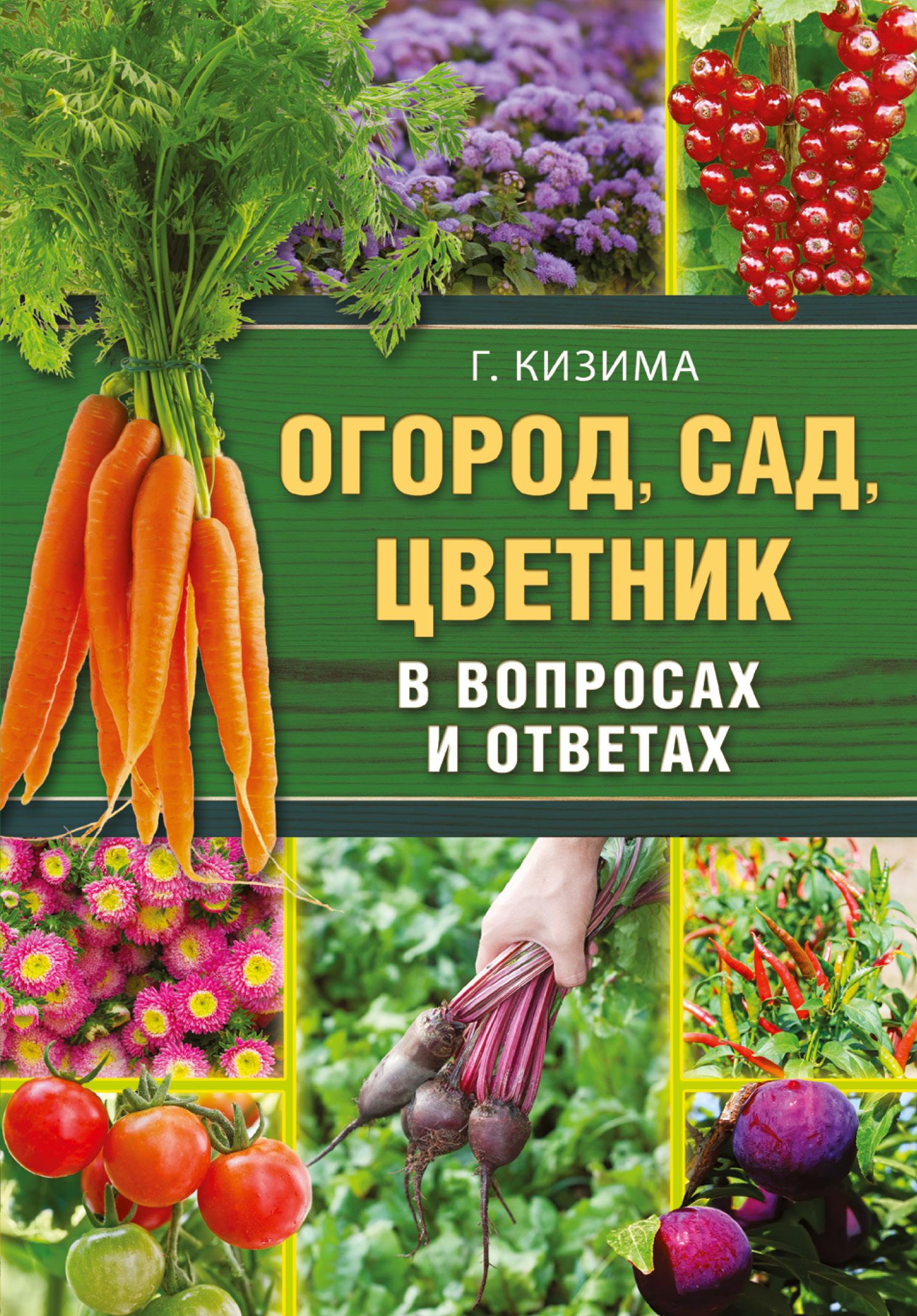 Кизима Галина Александровна Огород, сад, цветник в вопросах и ответах