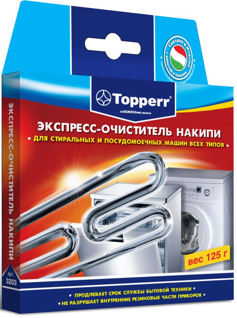 Экспреcс-очиститель накипи Topperr для стиральных и посудомоечных машин, 125 г3203Экспресс-очиститель накипи для стиральных и посудомоечных машин предназначен для быстрого и эффективного удаления накипи с нагревательных элементов и внутренних деталей стиральных и посудомоечных машин. Сокращает потребление энергии. Благодаря специальной добавке не разрушает внутренние резиновые части стиральных и посудомоечных машин.Способ применения:Удалите из стиральной машины белье. Содержимое упаковки засыпьте непосредственно в барабан стиральной машины. Включите программу стирки белья 60 С (без предварительной стирки) и дайте машине выполнить ее полностью. В зависимости от жесткости воды рекомендуется использовать экспресс-очиститель накипи Topperr от 1 до 3 раз в год.