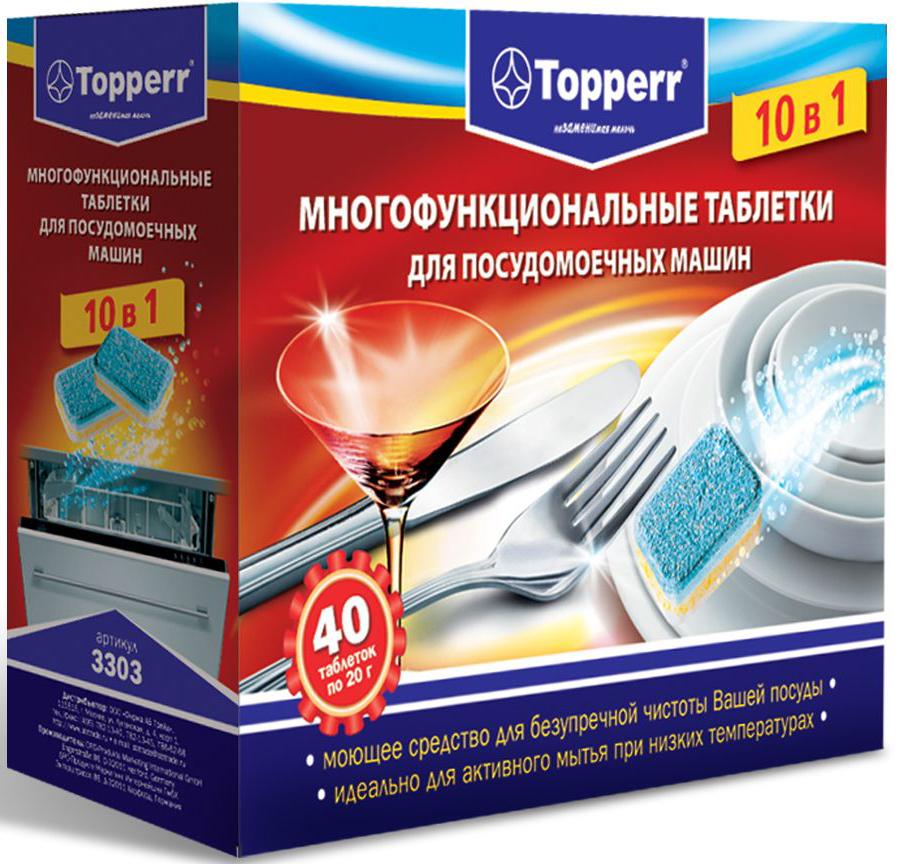Таблетки для посудомоечных машин Topperr 10 в 1, 40 шт3303Topperr 10 в 1 - таблетки для мытья посуды в посудомоечных машинах со специальной высокоэффективной формулой для исключительного блеска. Средство многофункционально. Оно выступает как регенерирующая соль, ополаскиватель, защита стекла, защита нержавеющей и серебряной посуды. Таблетки содержат добавки предотвращающие быстрое образование накипи, эффективно удаляющие чайный налет, а также энзимы – биодобавки для активного мытья посуды при температуре +50-55°С. Защищают вашу посудомоечную машину и продлевают срок ее службы.Способ применения:Загрузите посуду в машину, в соответствии с инструкцией к вашей машине. Поместите таблетку в дозировочный контейнер для моющего средства. Выберите программу мойки.В упаковке: 40 шт.Товар сертифицирован.
