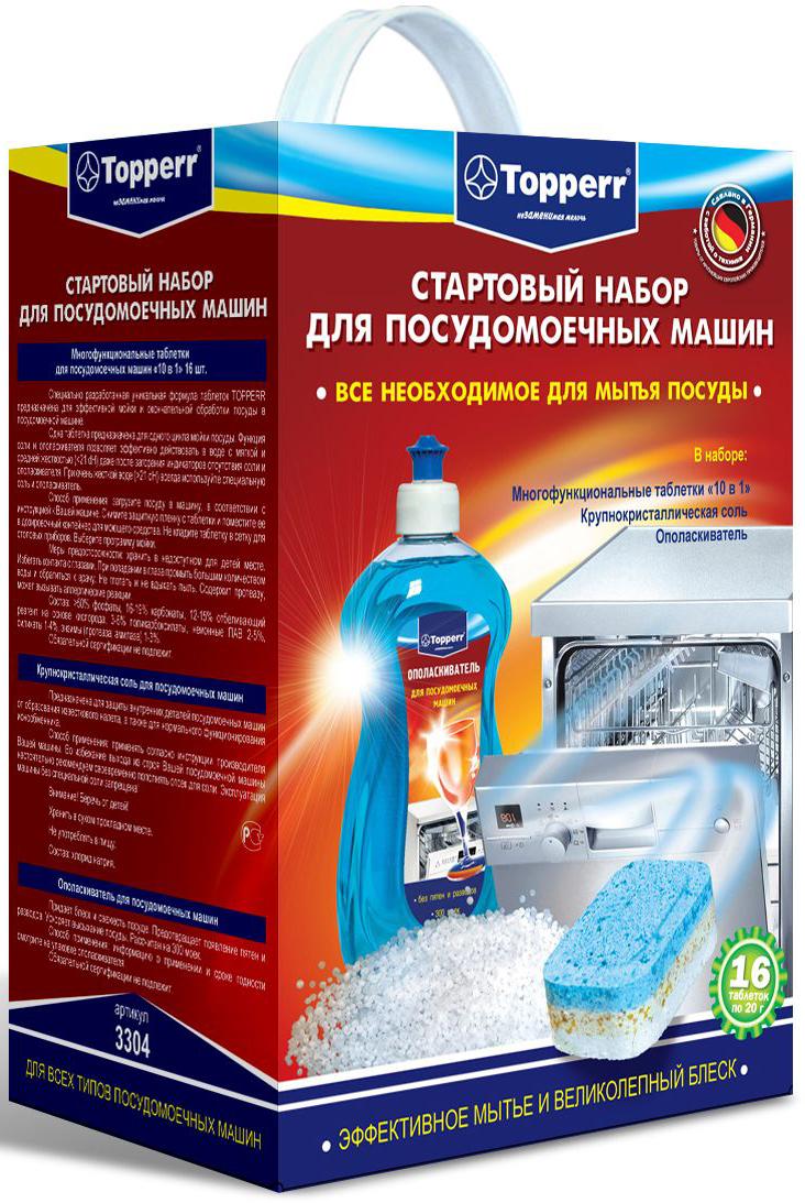 Стартовый набор для посудомоечной машины Topperr, 3 предмета3304Стартовый набор для посудомоечной машины Topperr включает в себя все необходимое для идеального мытья посуды в посудомоечной машине:- таблетки для посудомоечных машин Topperr 10 в 1, 16 шт. - ополаскиватель для посудомоечных машин (500 мл). Предназначен для смягчения воды при мойке. Предотвращает образование накипи в вашей машине. - соль для посудомоечной машины (1,5 кг). Придает блеск и свежесть посуде, предотвращает появление разводов на посуде от воды при ее высыхании. Товар сертифицирован.