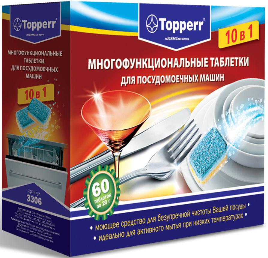 Таблетки для посудомоечных машин Topperr 10 в 1, 60 шт3306Topperr 10 в 1 - таблетки для мытья посуды в посудомоечных машинах со специальной высокоэффективной формулой для исключительного блеска. Средство многофункционально. Оно выступает как регенерирующая соль, ополаскиватель, защита стекла, защита нержавеющей и серебряной посуды. Таблетки содержат добавки предотвращающие быстрое образование накипи, эффективно удаляющие чайный налет, а также энзимы - биодобавки для активного мытья посуды при температуре +50-55°С. Защищают вашу посудомоечную машину и продлевают срок ее службы.Способ применения:Загрузите посуду в машину, в соответствии с инструкцией к вашей машине. Поместите таблетку в дозировочный контейнер для моющего средства. Выберите программу мойки.В упаковке: 40 шт.Товар сертифицирован.Как выбрать качественную бытовую химию, безопасную для природы и людей. Статья OZON Гид