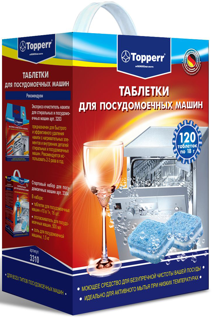 Таблетки для посудомоечных машин Topperr, 120 шт х 18 г3310Специально разработанная уникальная формула таблеток Topperr предназначена для эффективной мойки и окончательной обработки посуды в посудомоечной машине. Одна таблетка предназначена для одного цикла мойки посуды. Таблетки для посудомоечных машин эффективно действуют в воде с мягкой и средней жесткостью.В упаковке 120 таблеток по 18 г.Способ применения: загрузите посуду в машину, в соответствии с инструкцией к вашей машине. Поместите таблетку в дозировочный контейнер для моющего средства. Выберите программу мойки. Не кладите таблетку в сетку для столовых приборов!Товар сертифицирован.Как выбрать качественную бытовую химию, безопасную для природы и людей. Статья OZON Гид