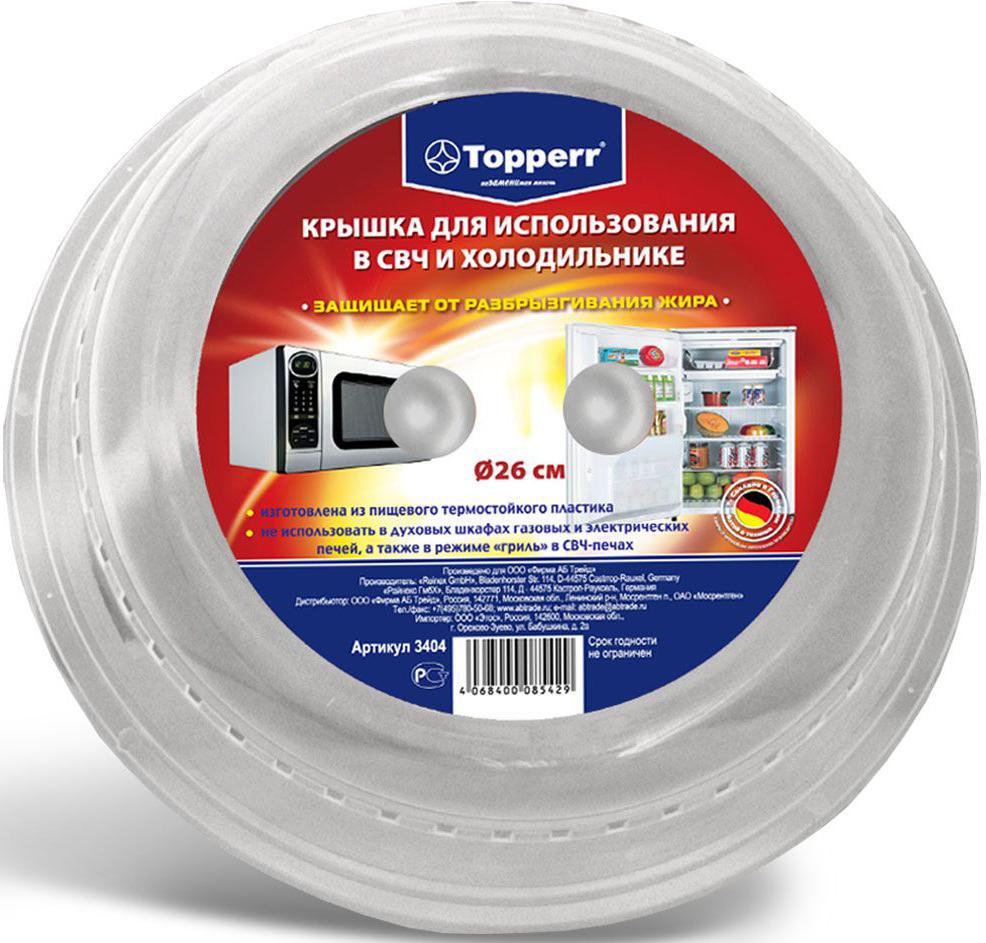 """Крышка для Topperr"""", изготовленная из прочного пластика, оснащена ручкой. В  крышке имеются небольшие отверстия для выпуска пара.Такое изделие  станет отличным помощником на вашей кухне.  Диаметр крышки: 26 см.Внимание! Не использовать в духовых  шкафах газовых и электрических печей, а также в режиме """"гриль"""" в СВЧ-печах."""