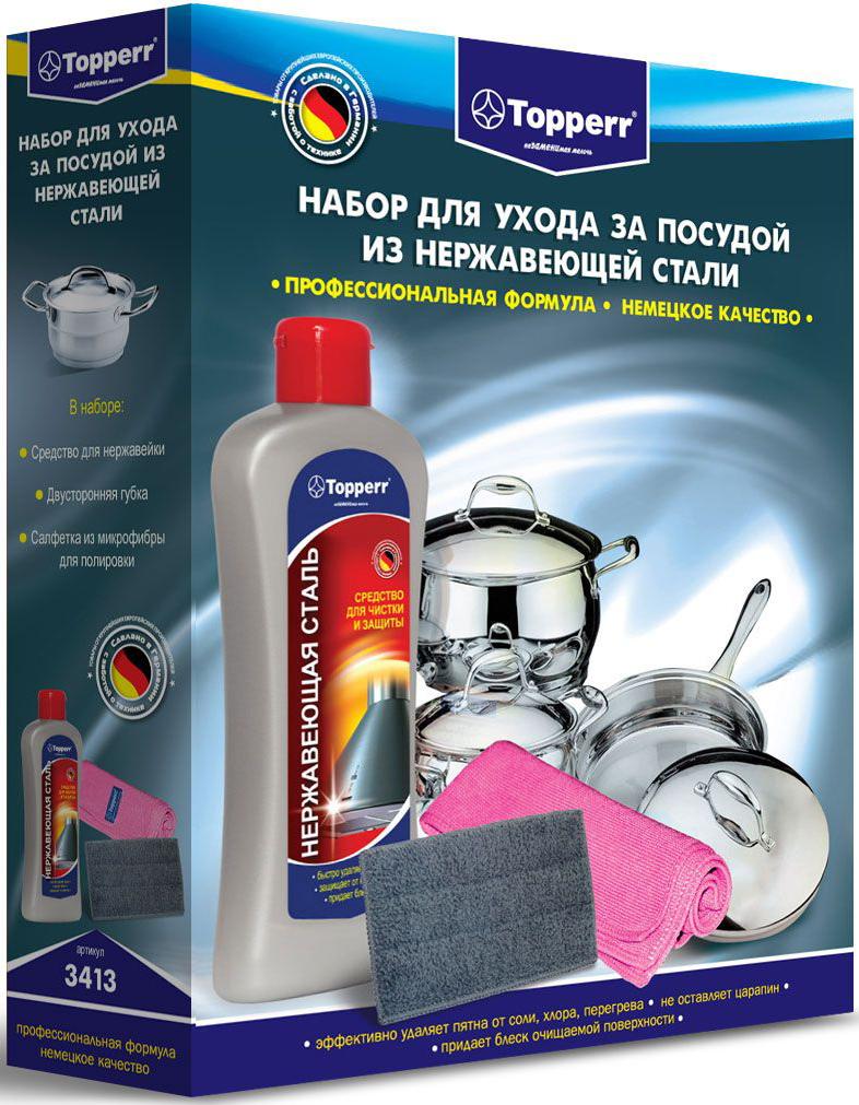 Набор Topperr для чистки и ухода за посудой из нержавеющей стали, 3 предмета3413Набор Topperr предназначен для чистки и ухода за посудой из нержавеющей стали.В наборе 3 предмета:- средство для чистки и полировки нержавеющей стали, 250 мл.Предназначено для ухода за кухонными изделиями и поверхностями из нержавеющей стали, хрома, никеля, латуни и других металлов.- специальная губка для мытья посуды из стали.Двусторонняя губка состоит из качественного поролона и безабразивного фиброволокна, позволяющего очищать поверхности, не царапая их.- специальная салфетка из микрофибры.Быстро и эффективно удаляет все загрязнения, не оставляет пятен, разводов и ворсинок.Товар сертифицирован.