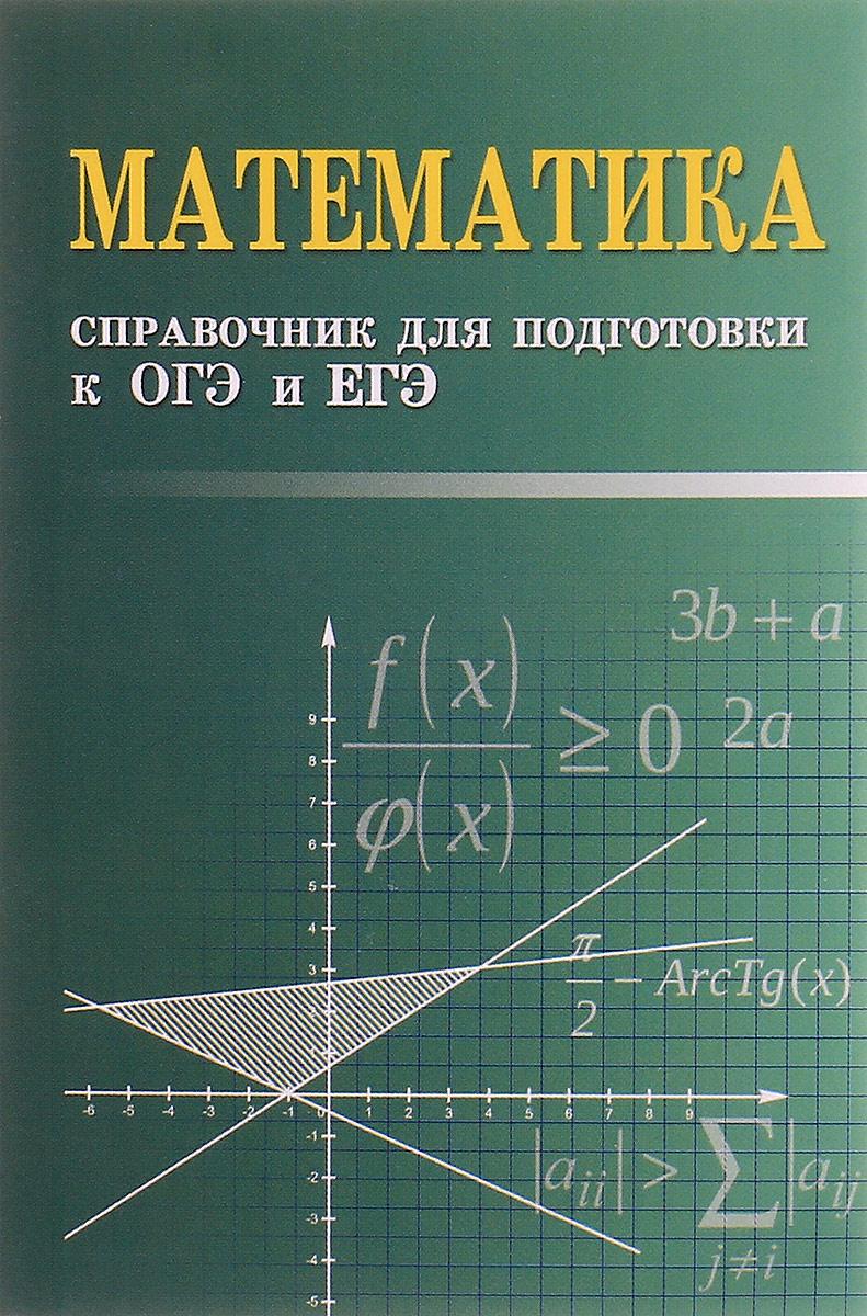 картинка книг по математике особенно актуально мансарде