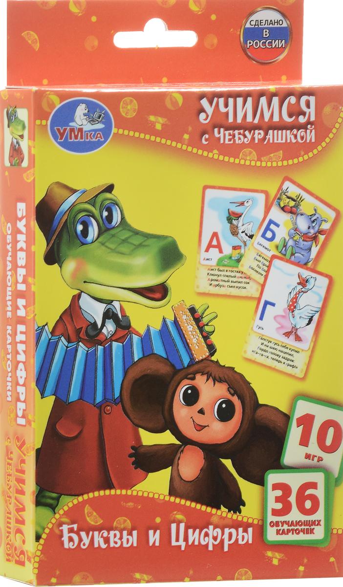 Умка Обучающие карточки Буквы и цифры умка обучающие карточки лунтик логические цепочки