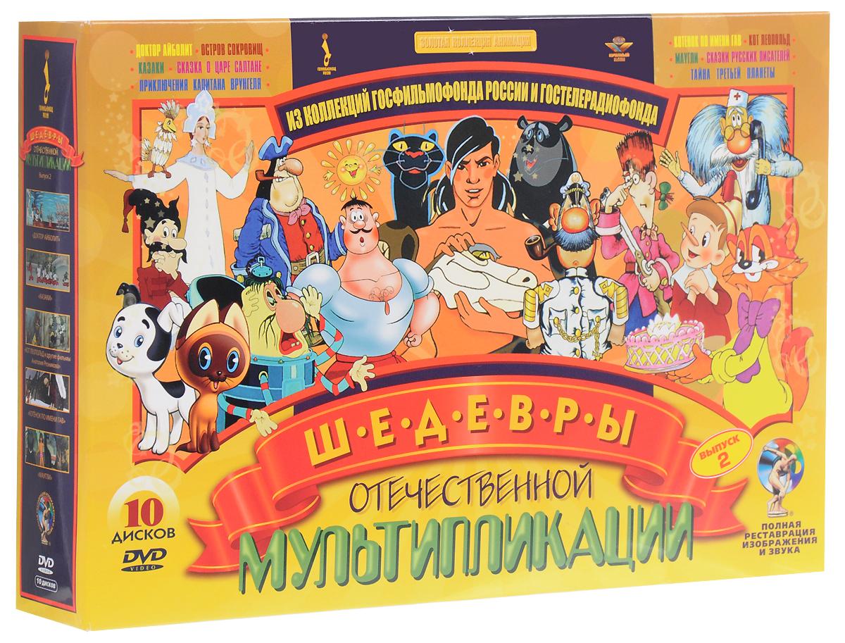 Шедевры отечественной мультипликации. Выпуск 2 (10 DVD) блокада 2 dvd