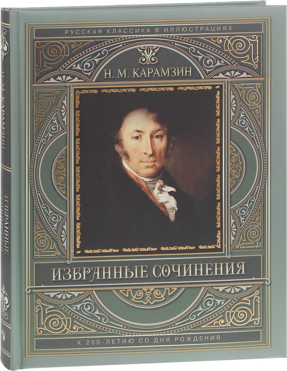 Н. М. Карамзин Н. М. Карамзин. Избранные сочинения н м карамзин н м карамзин избранные сочинения