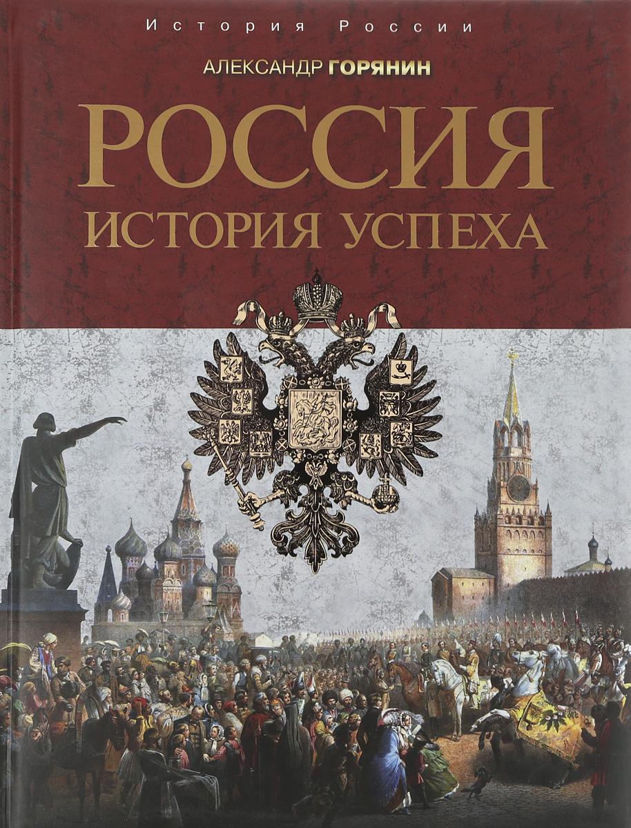 Александр Горянин Россия. История успеха