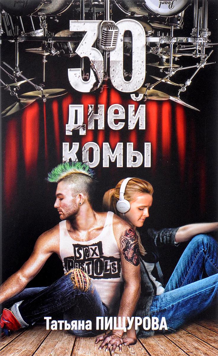 Татьяна Пищурова 30 дней комы 30 дней комы