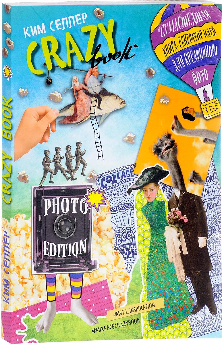 Crazy book. Photo edition. Сумасшедшая книга - генератор идей для креативных фото