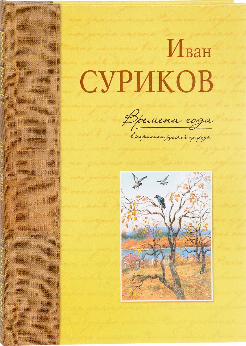 Купить Времена года в картинах русской природы