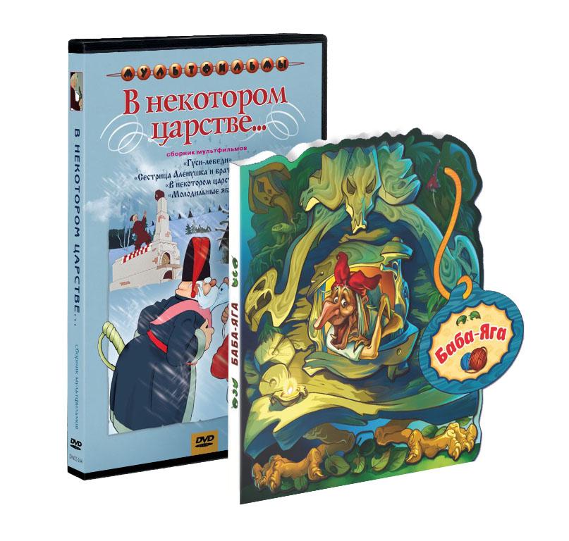 В некотором царстве (сборник мультфильмов) (DVD + книга)