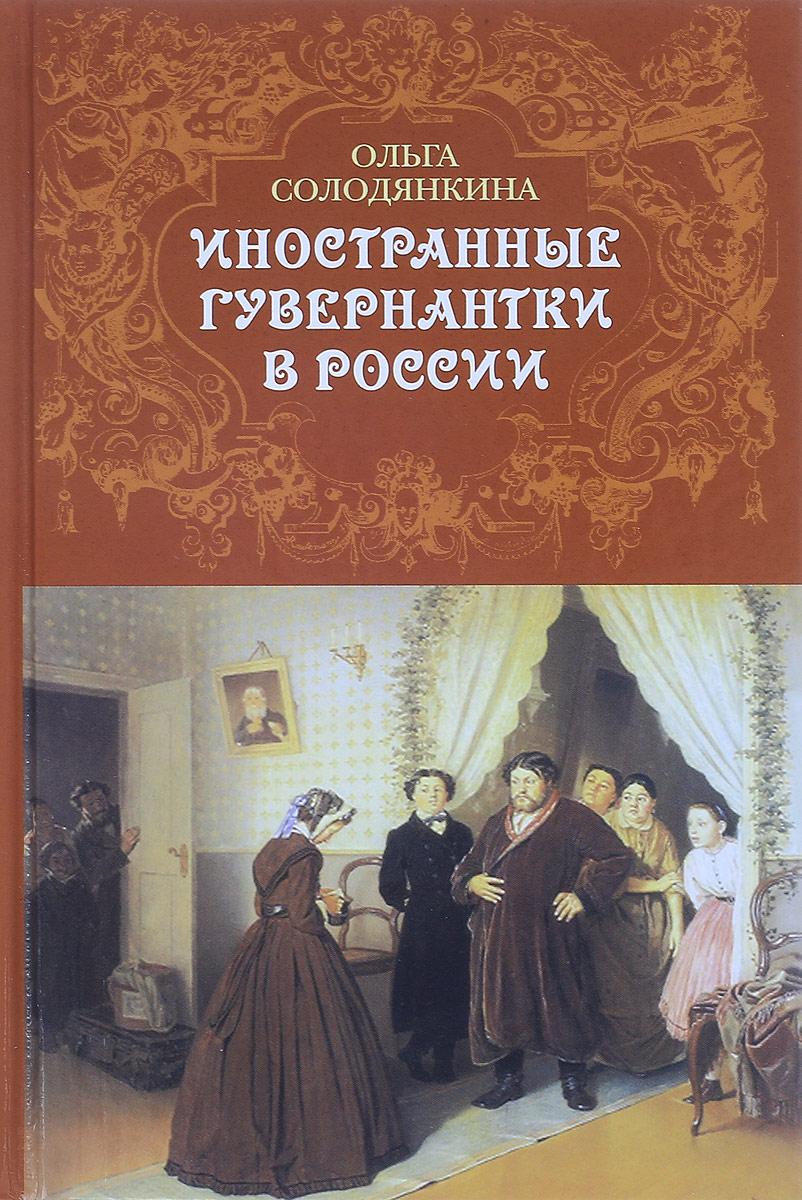 Иностранные гувернантки в России (вторая половина XVIII - первая половина XIX веков)