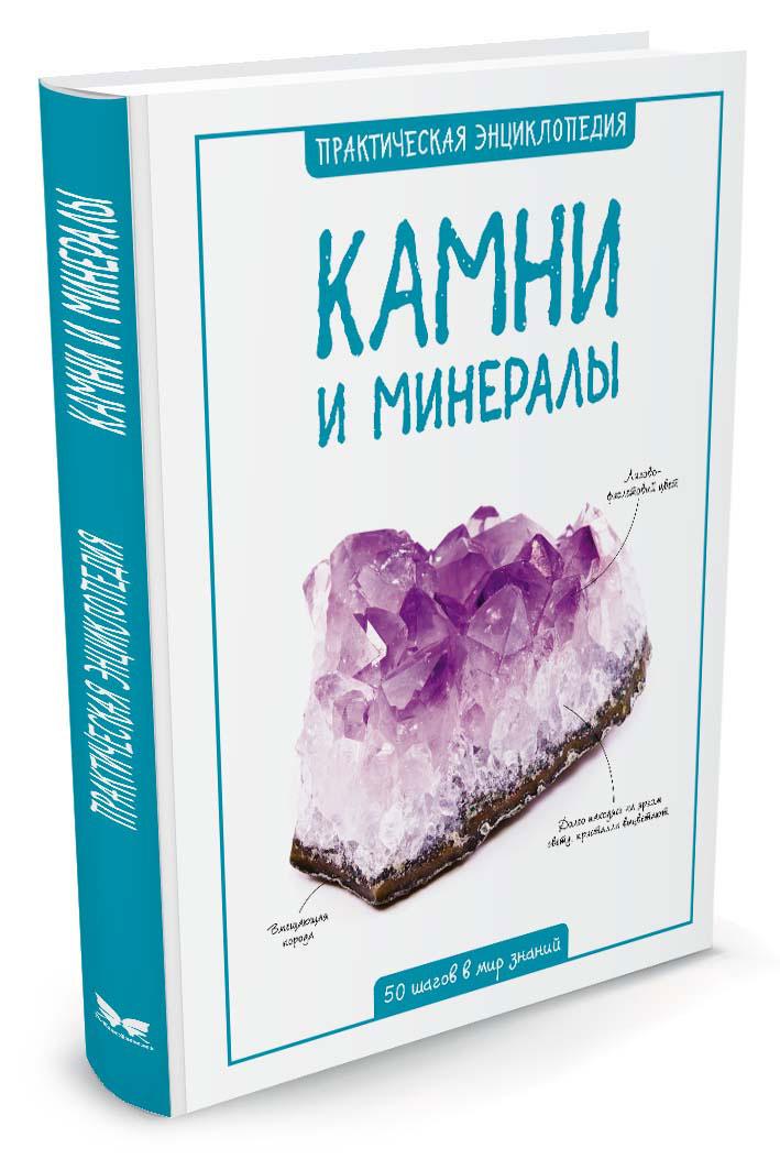 С. Паркер Камни и минералы минералы камни для хендмейда купить киев