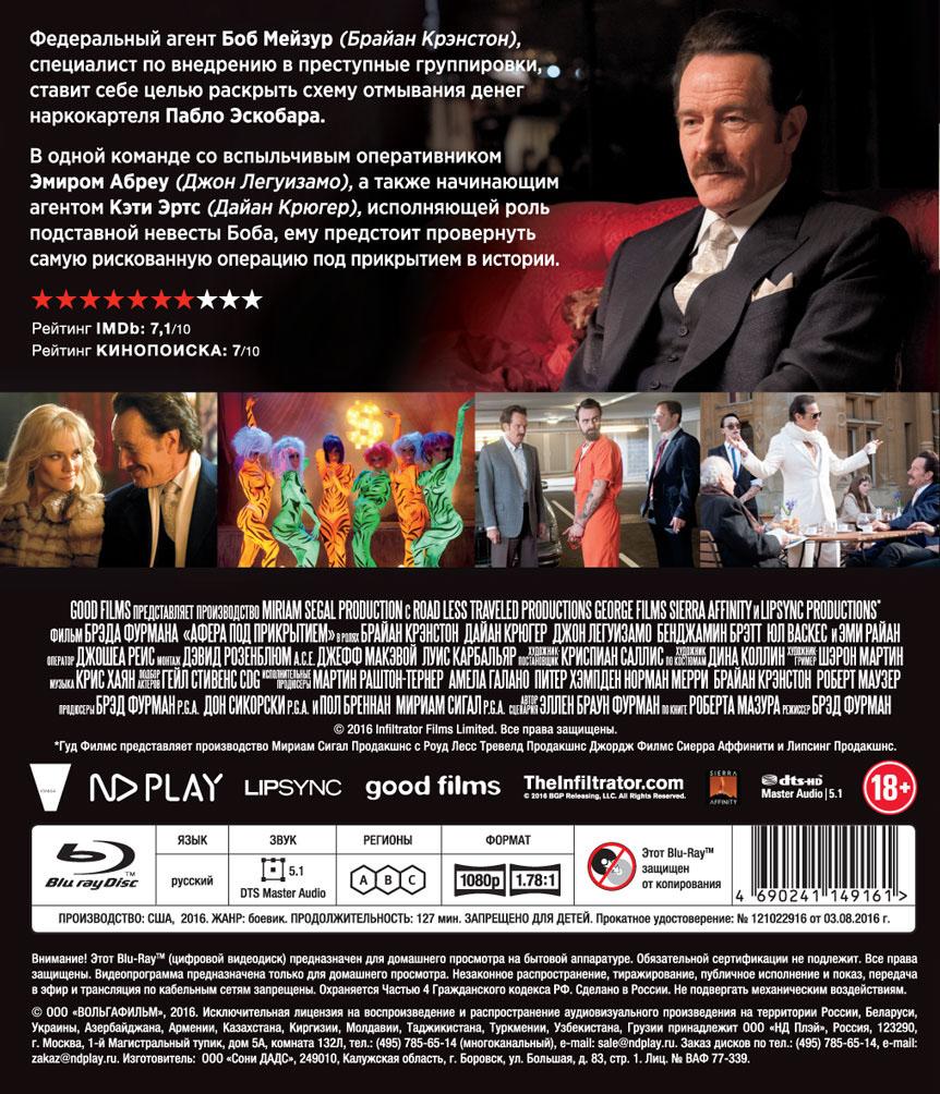 Афера под прикрытием (Blu-ray) Good Film Factory