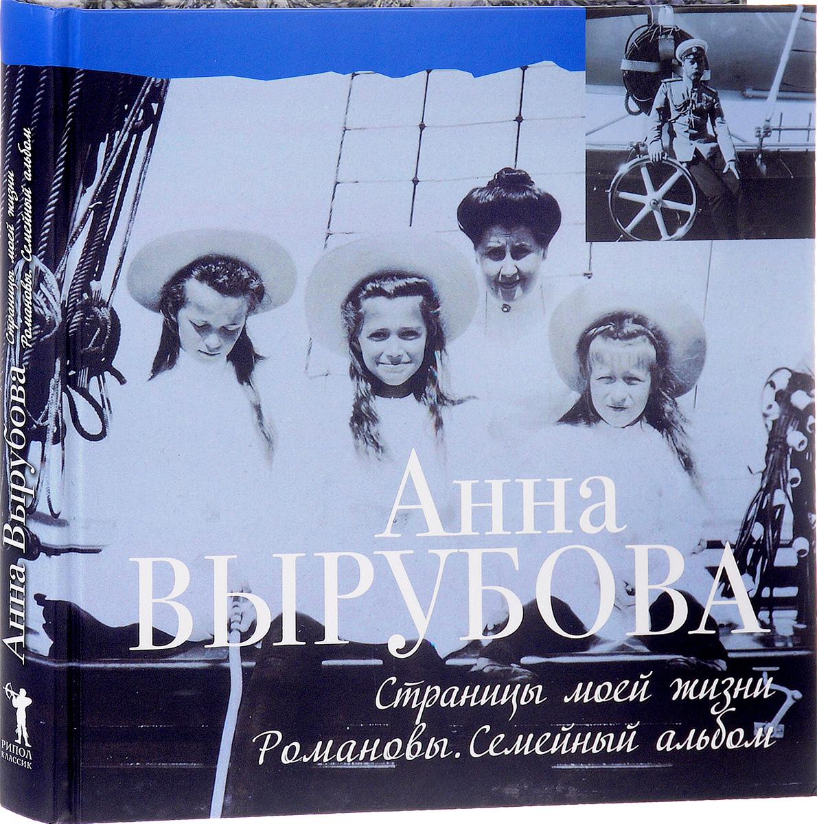 9785386094041 - Анна Вырубова: Страницы моей жизни. Романовы. Семейный альбом - Книга