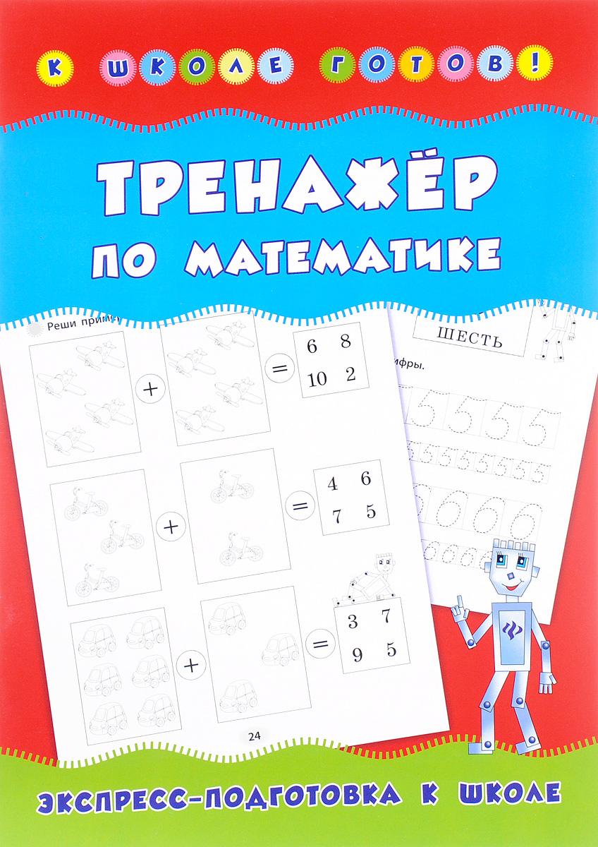 Н. С. Леонова Тренажер по математике ульева е книга будущего первоклассника