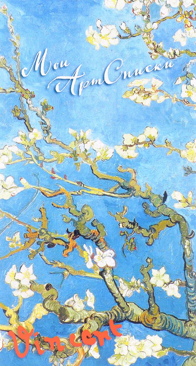Мои АртСписки. Ван Гог. Цветущие ветки миндаля. Блокнот блокнот в пластиковой обложке ван гог цветущие ветки миндаля формат малый 64 страницы арте