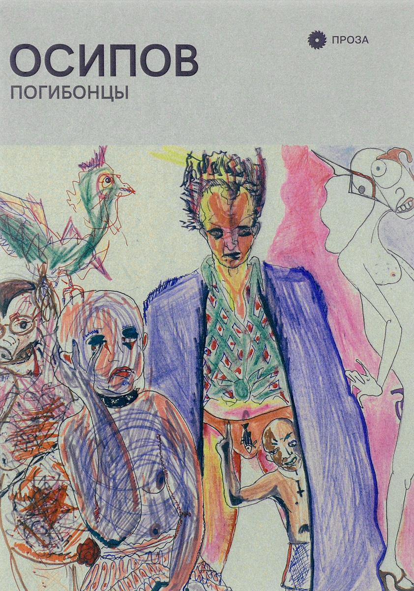 Г. Осипов Погибонцы в а медик а м осипов общественное здоровье и здравоохранение медико социологический анализ