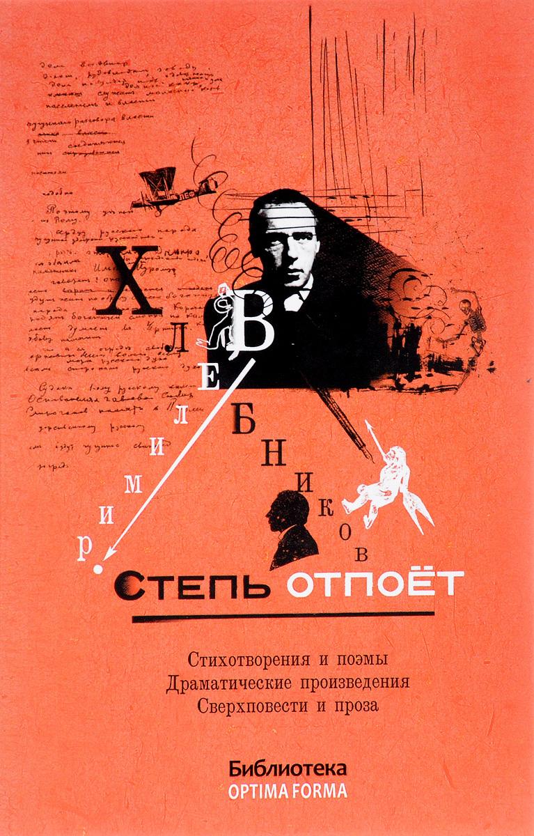 Велимир Хлебников Степь отпоет книги эксмо сфинкс полное собрание стихотворений и поэм