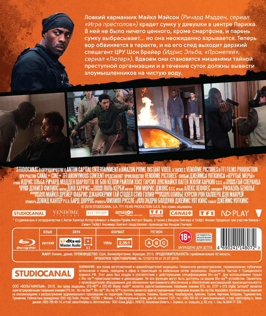 Крутые меры (Blu-ray) StudioCanal,Amazon Prime Instant Video,Anonymous Content