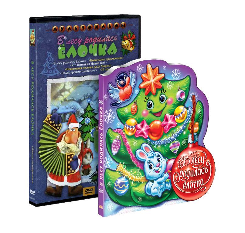 В лесу родилась ёлочка (DVD + книга) красавица и чудовище dvd книга