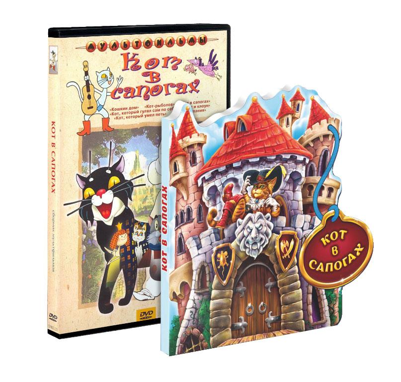 Кот в сапогах (DVD + книга)