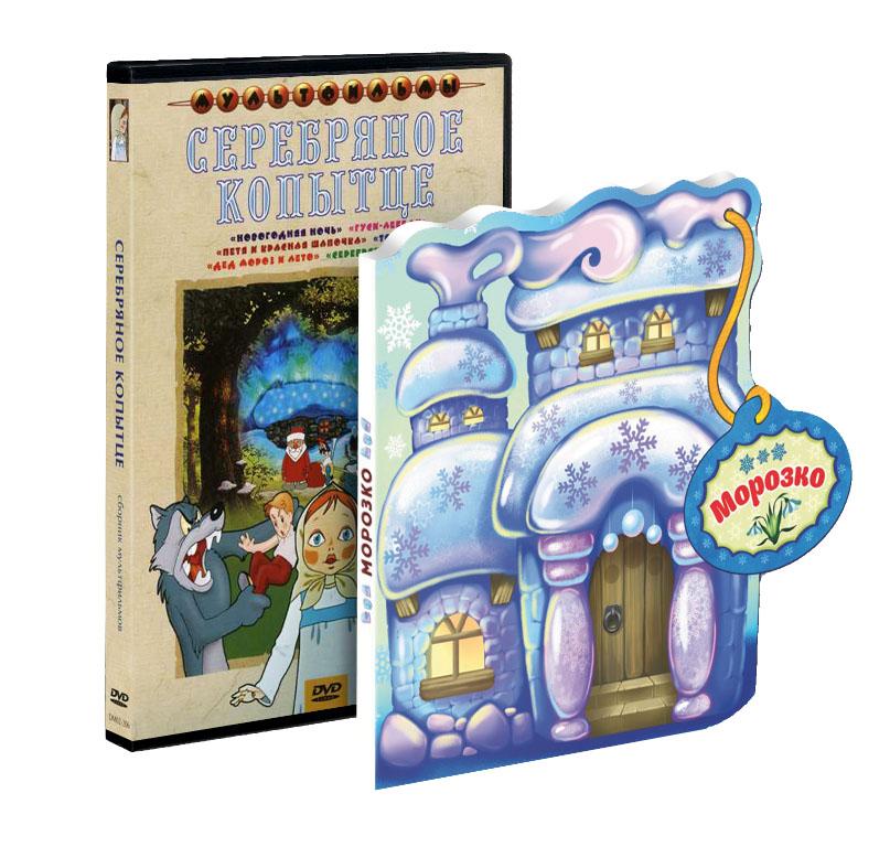 Серебряное копытце (DVD + книга)