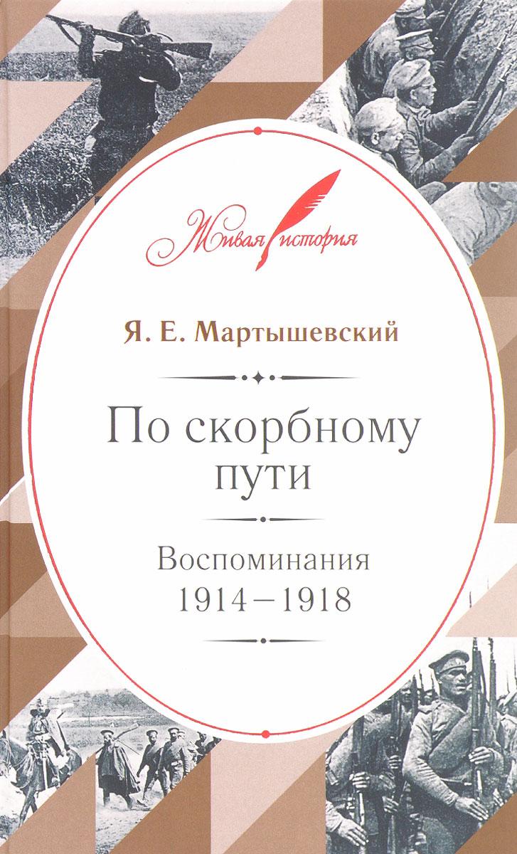 По скорбному пути. Воспоминания. 1914-1918