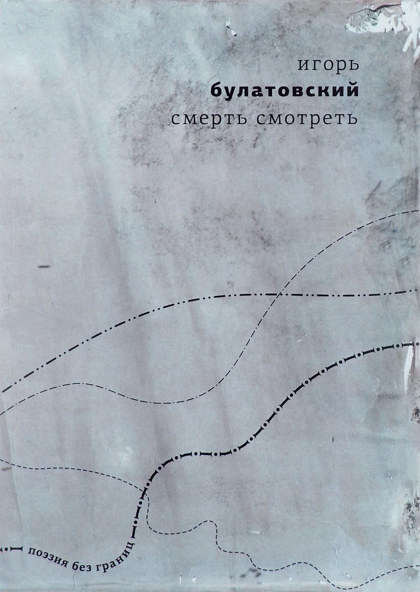 Игорь Булатовский Смерть смотреть игорь атаманенко кгб последний аргумент