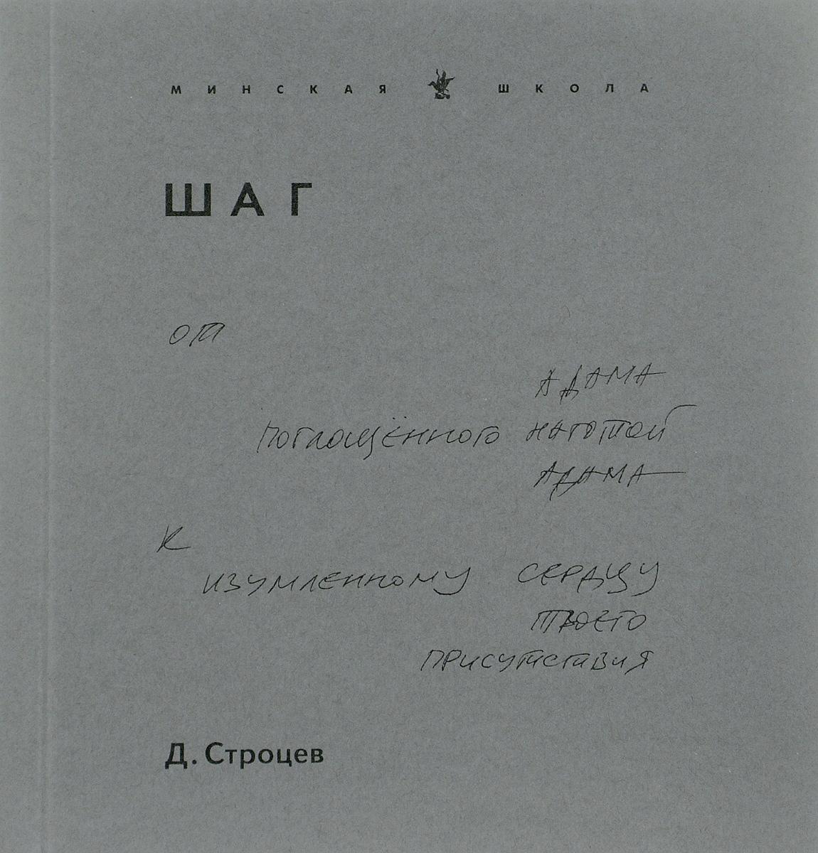Zakazat.ru: ШАГ. Д. Строцев