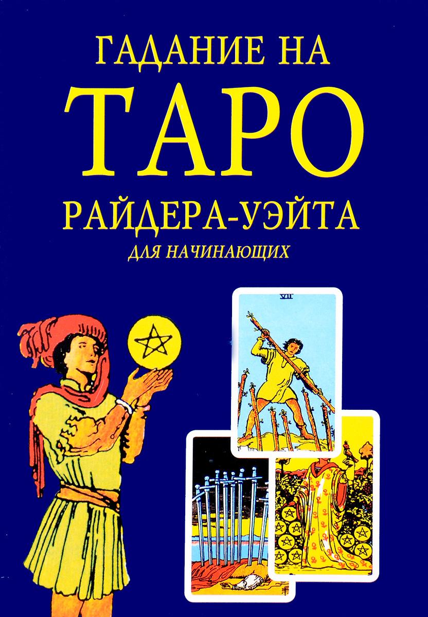 Гадание на Таро Райдера-Уэйта для начинающих радужное таро райдера уэйта