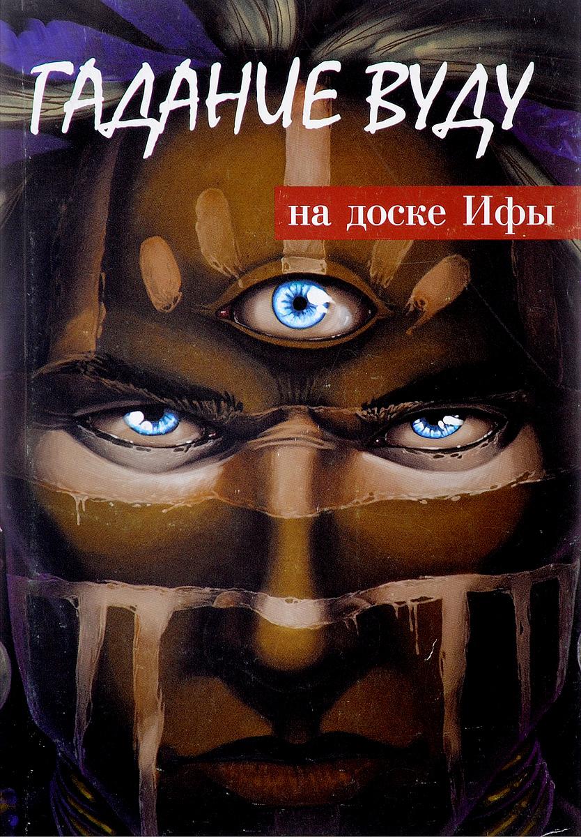 Гадание Вуду на доске Ифы. Книга-руководство