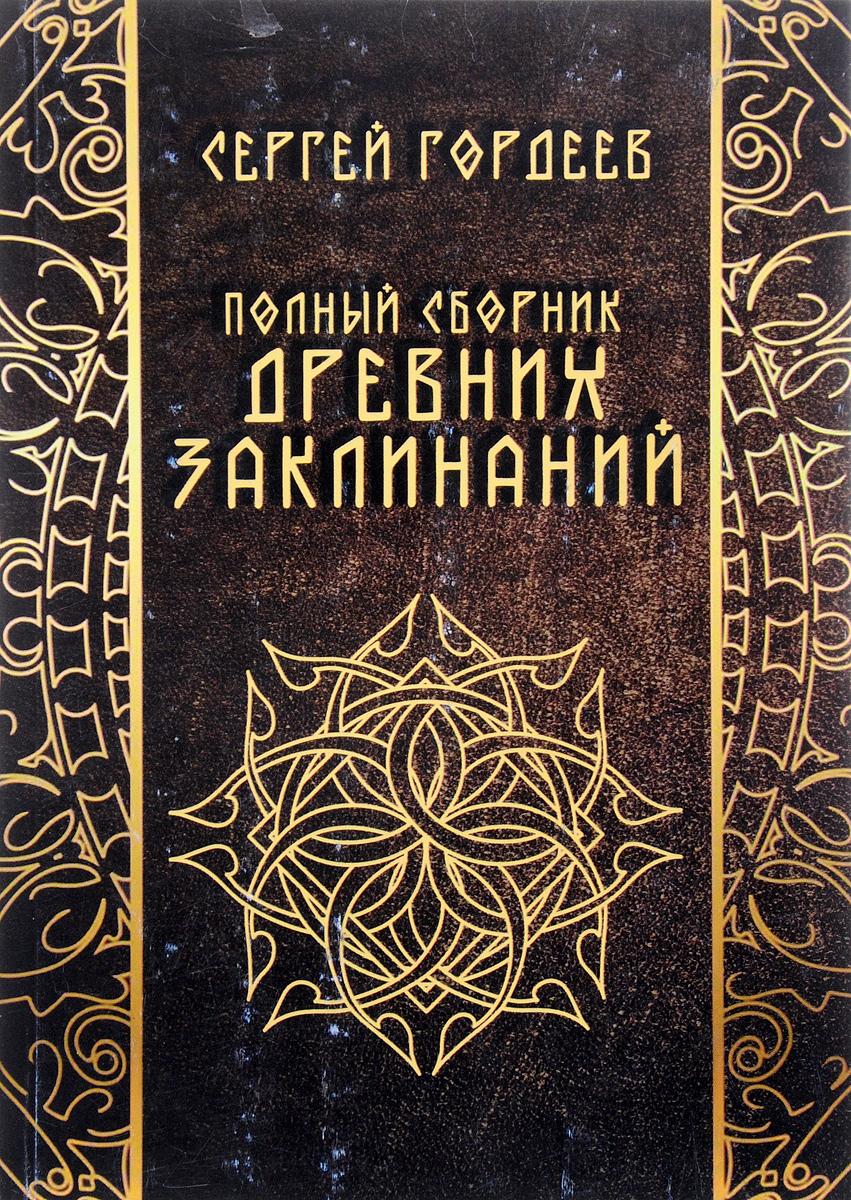 Полный сборник древних заклинаний. Сергей Гордеев