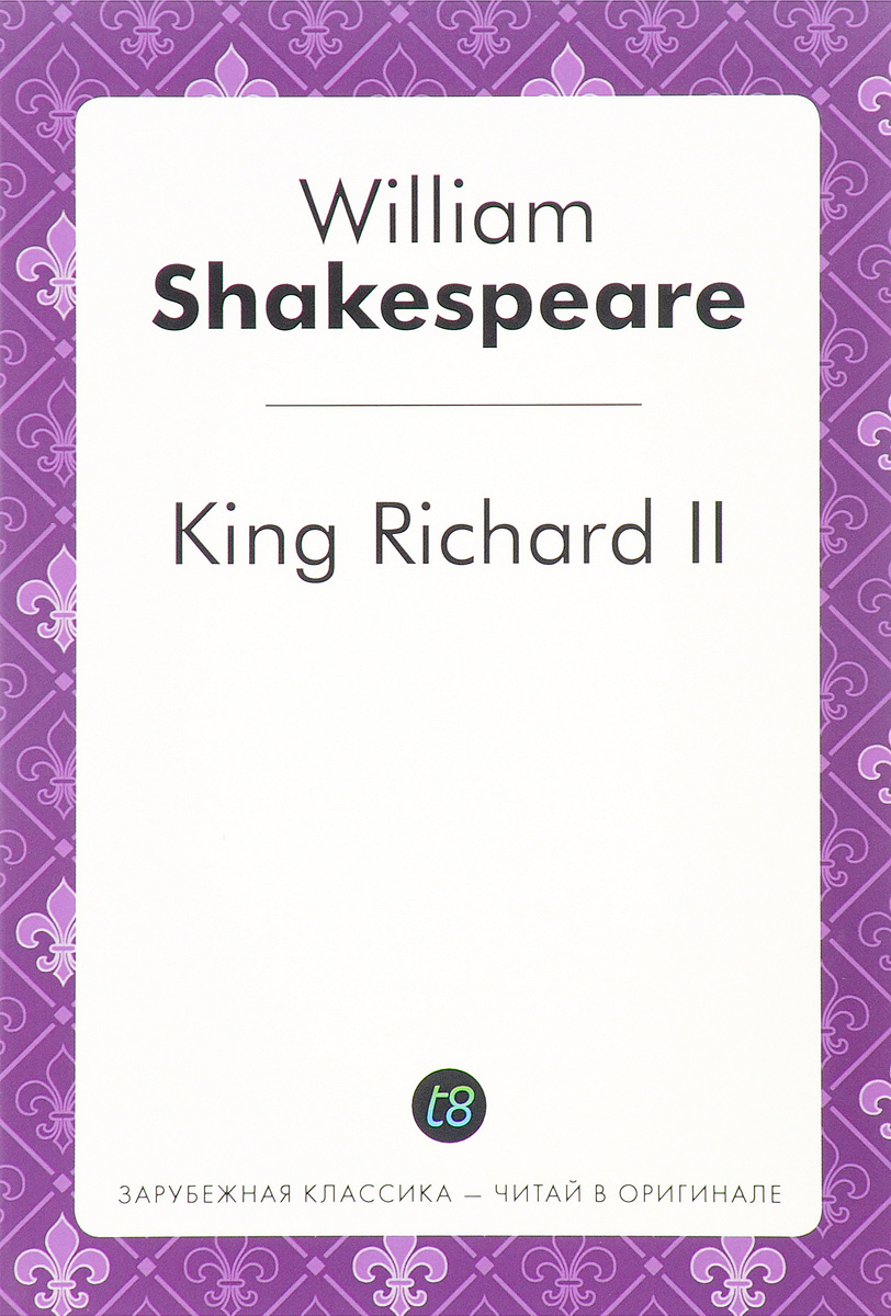William Shakespeare King Richard II / Ричард II ричард ii