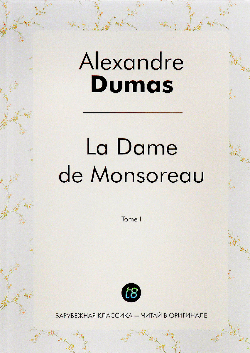 Alexandre Dumas La Dame de Monsoreau. Tome 1 / Графиня де Монсоро. Том 1 e lov women casual walking shoes graffiti aries horoscope canvas shoe low top flat oxford shoes for couples lovers
