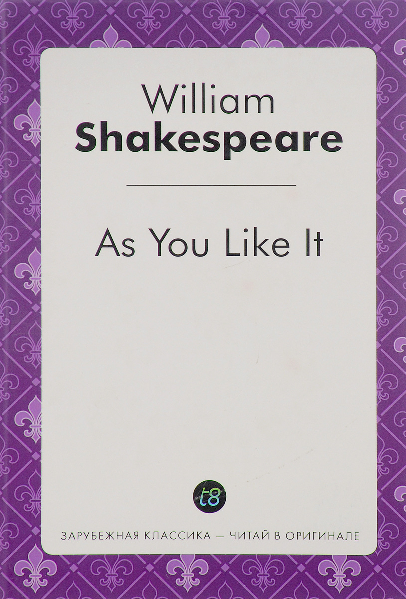 William Shakespeare As You Like It / Как вам это понравится william shakespeare as you like it